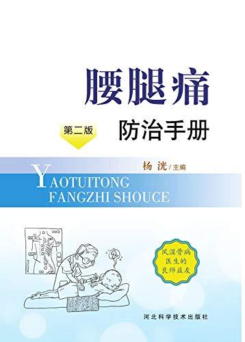 腰腿痛防治手册 (English Edition)