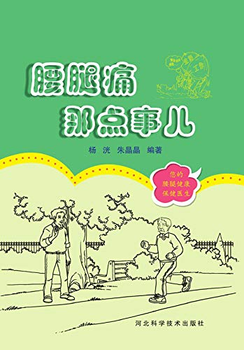 腰腿痛那点事儿 (English Edition)