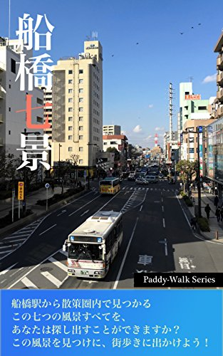 7 Places in Funabashi Chiba Paddy-Walk Series (Japanese Edition)